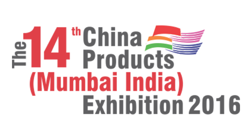 The 14th China Products (Mumbai, India) Exhibition 2016